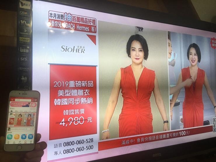 東森電視購物與手機畫面