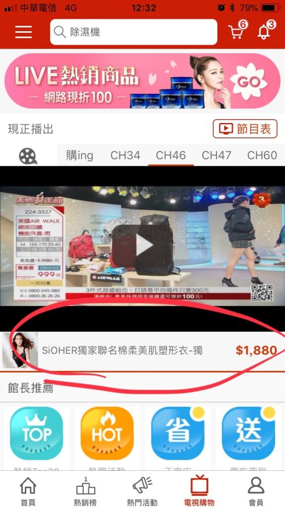 東森購物APP電視購物畫面